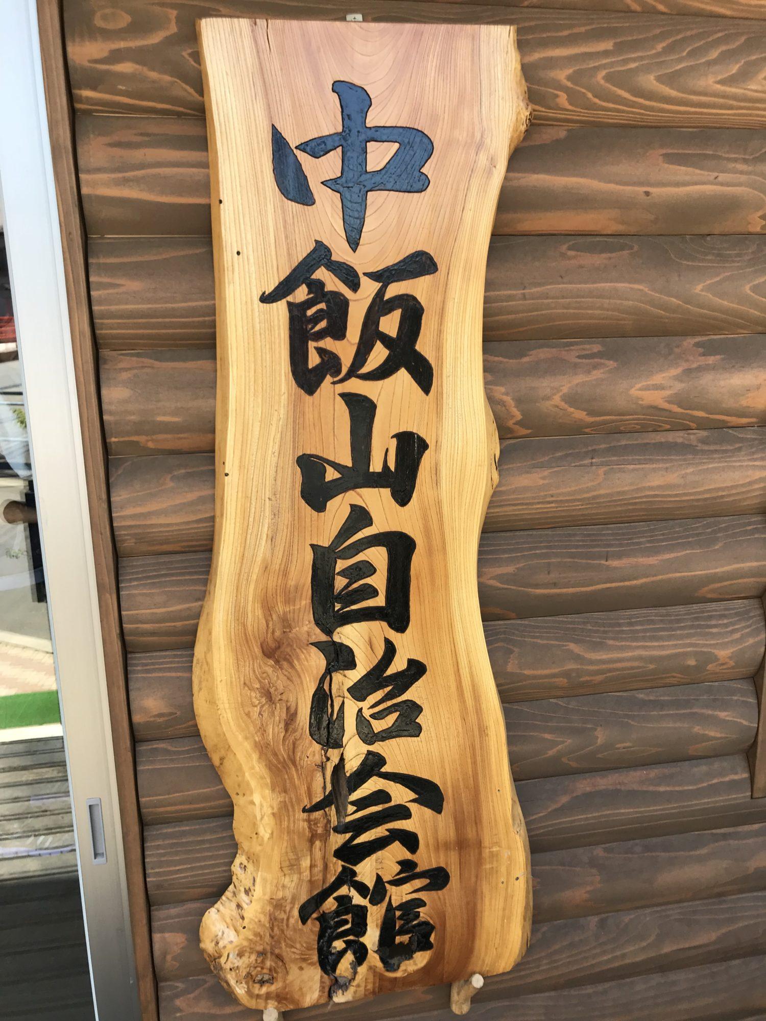 中飯山自治会館