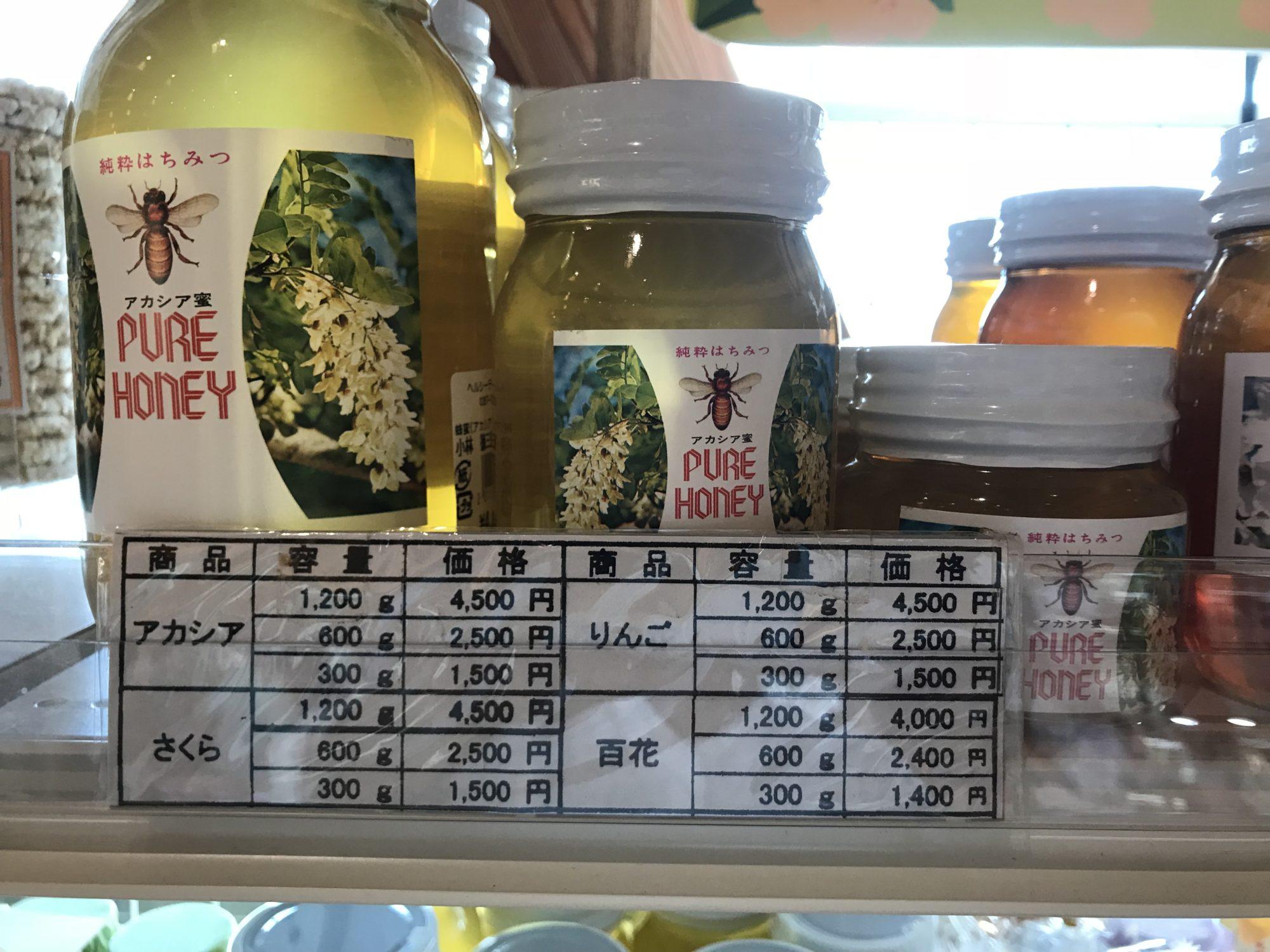 蜂蜜販売価格相場