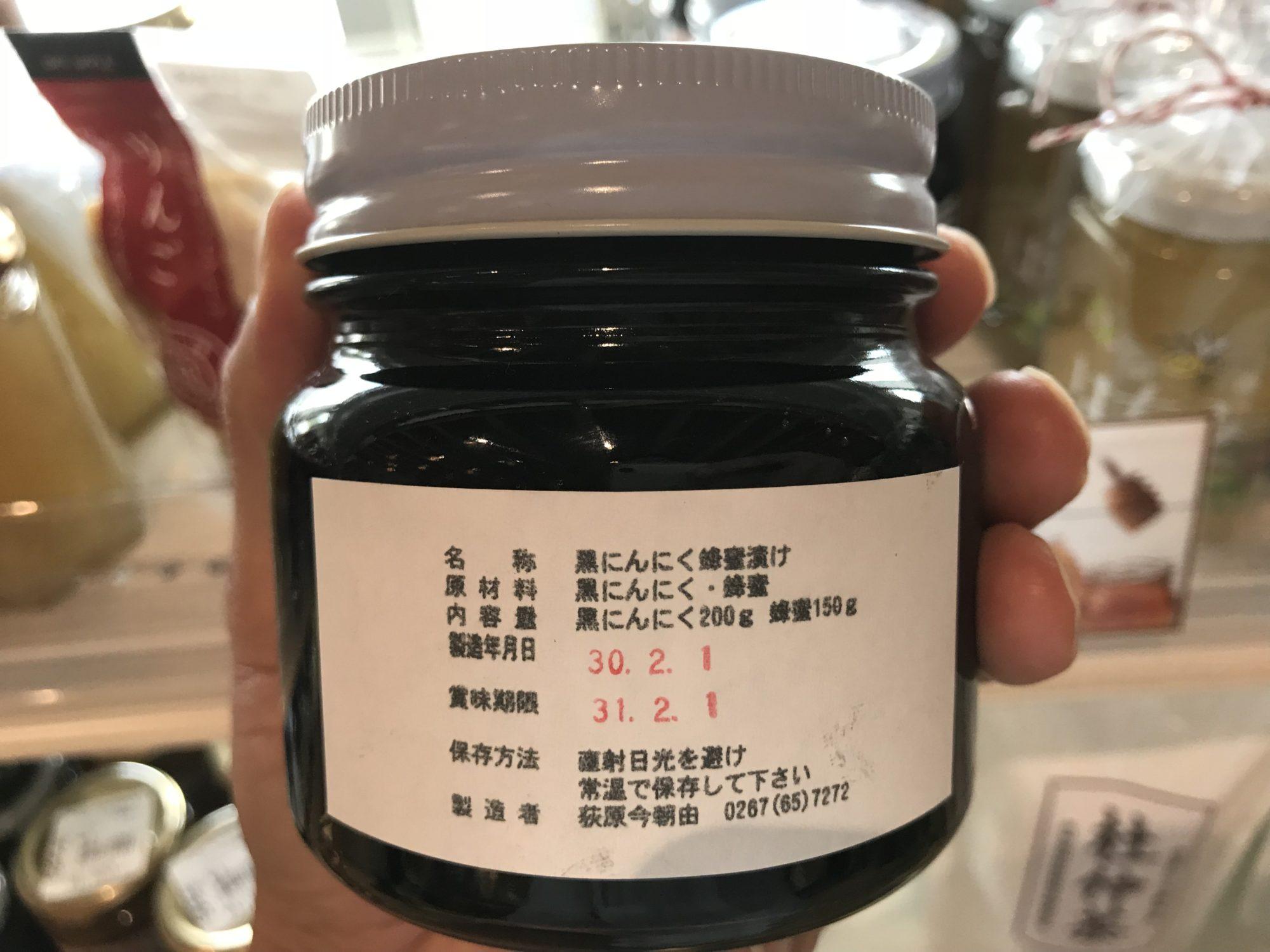黒にんにくの蜂蜜漬、ヘルシーテラス佐久南