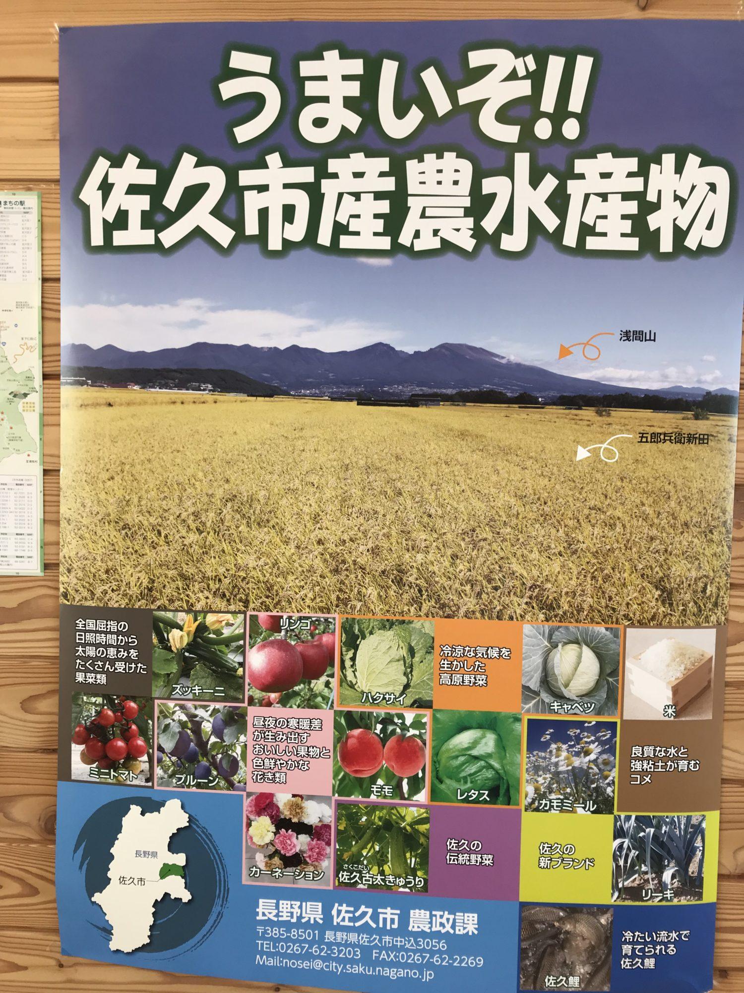 佐久市農水産物ポスター