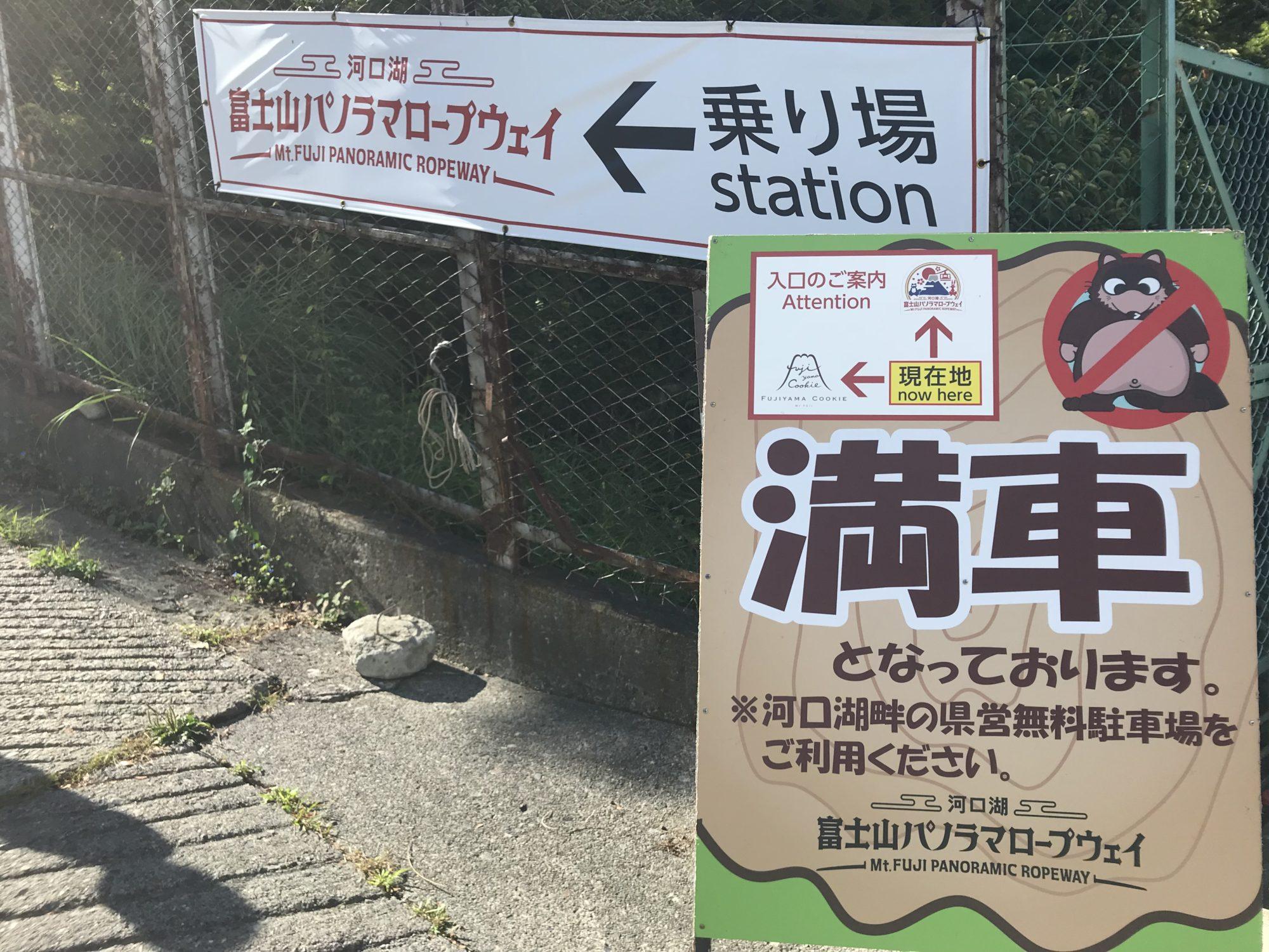 富士山パノラマロープウェイ駐車場