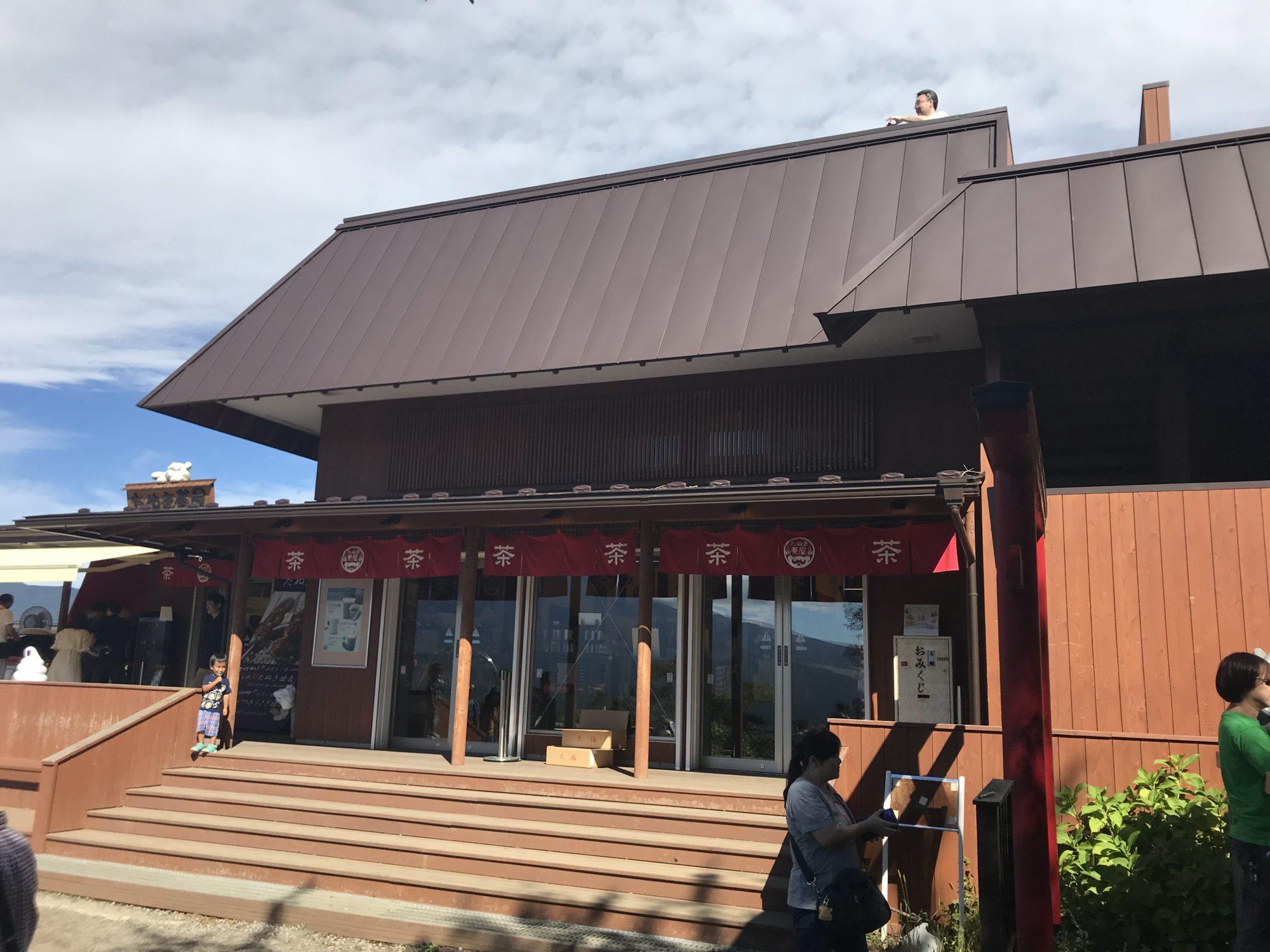 富士山パノラマロープウェイたぬき茶屋