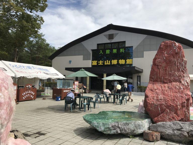 道の駅なるさわ富士山博物館