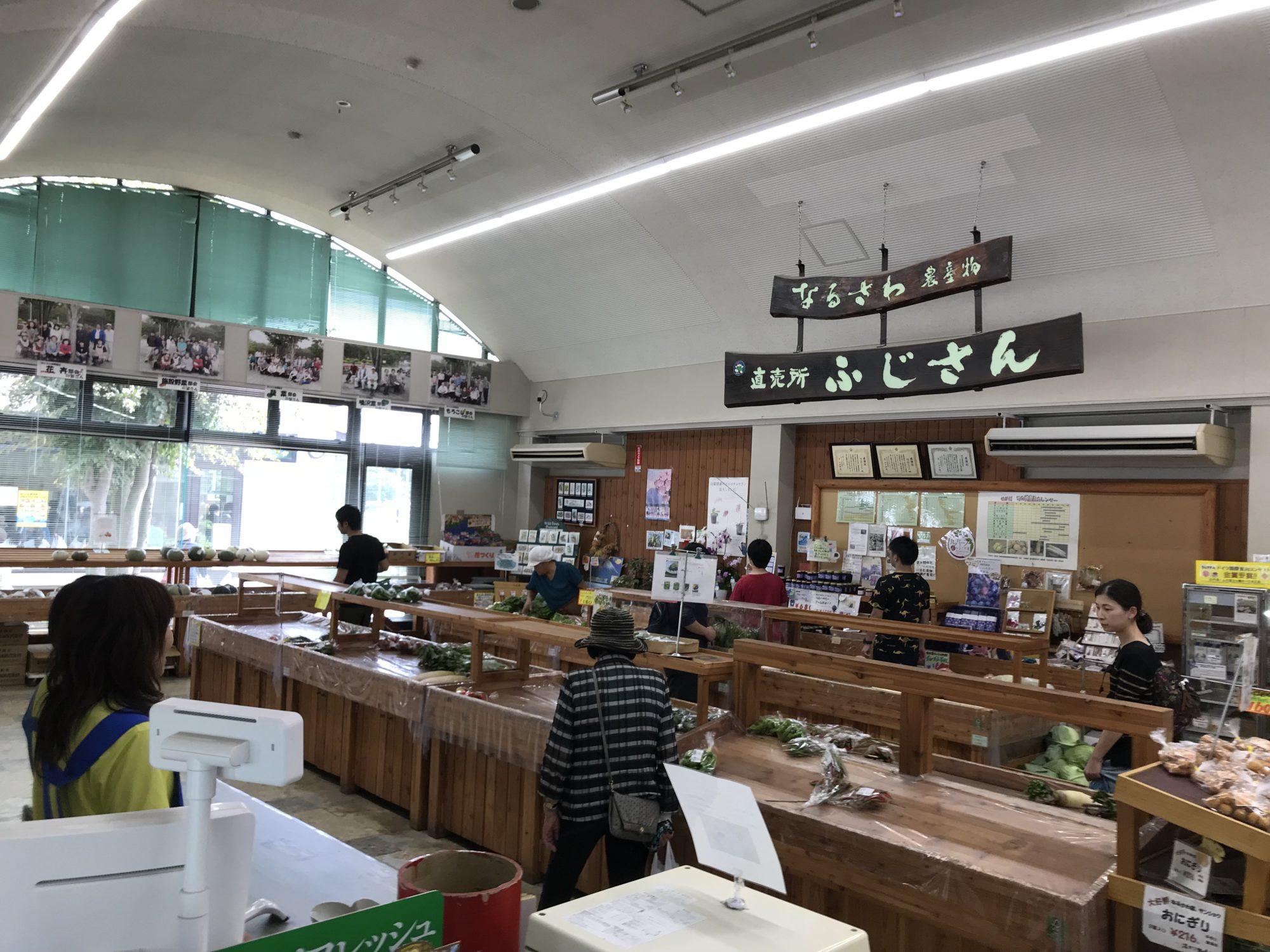 道の駅なるさわ農産物売り場