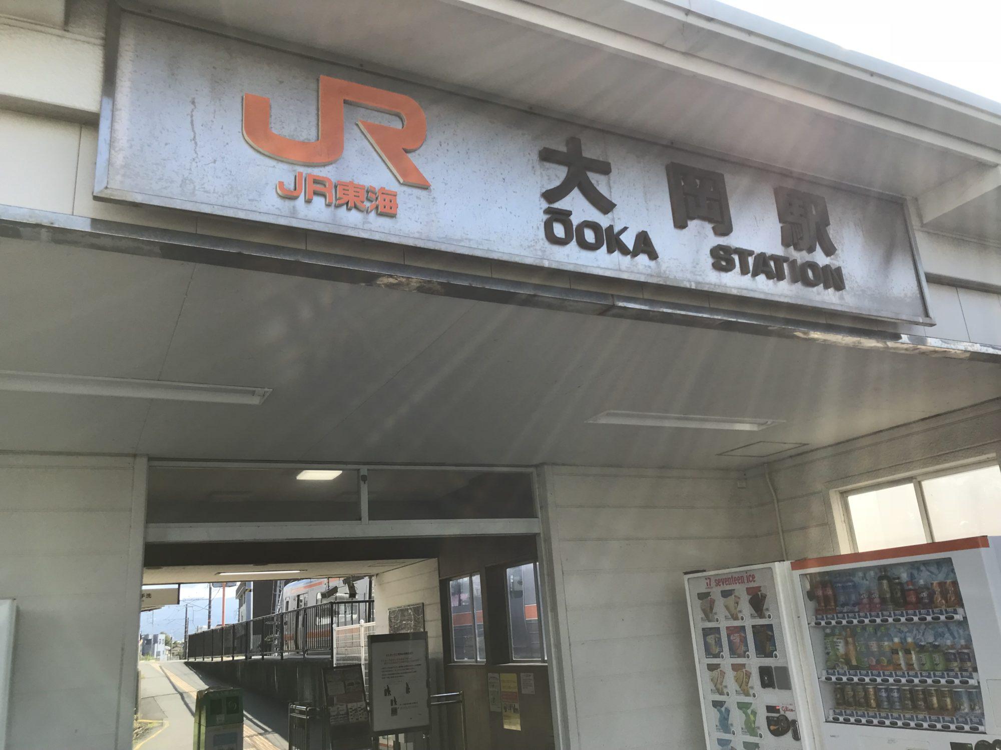 昔のままの大岡駅