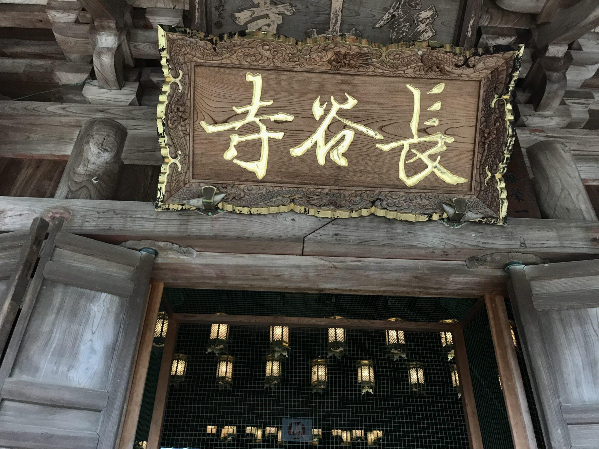厚木飯山長谷寺本堂