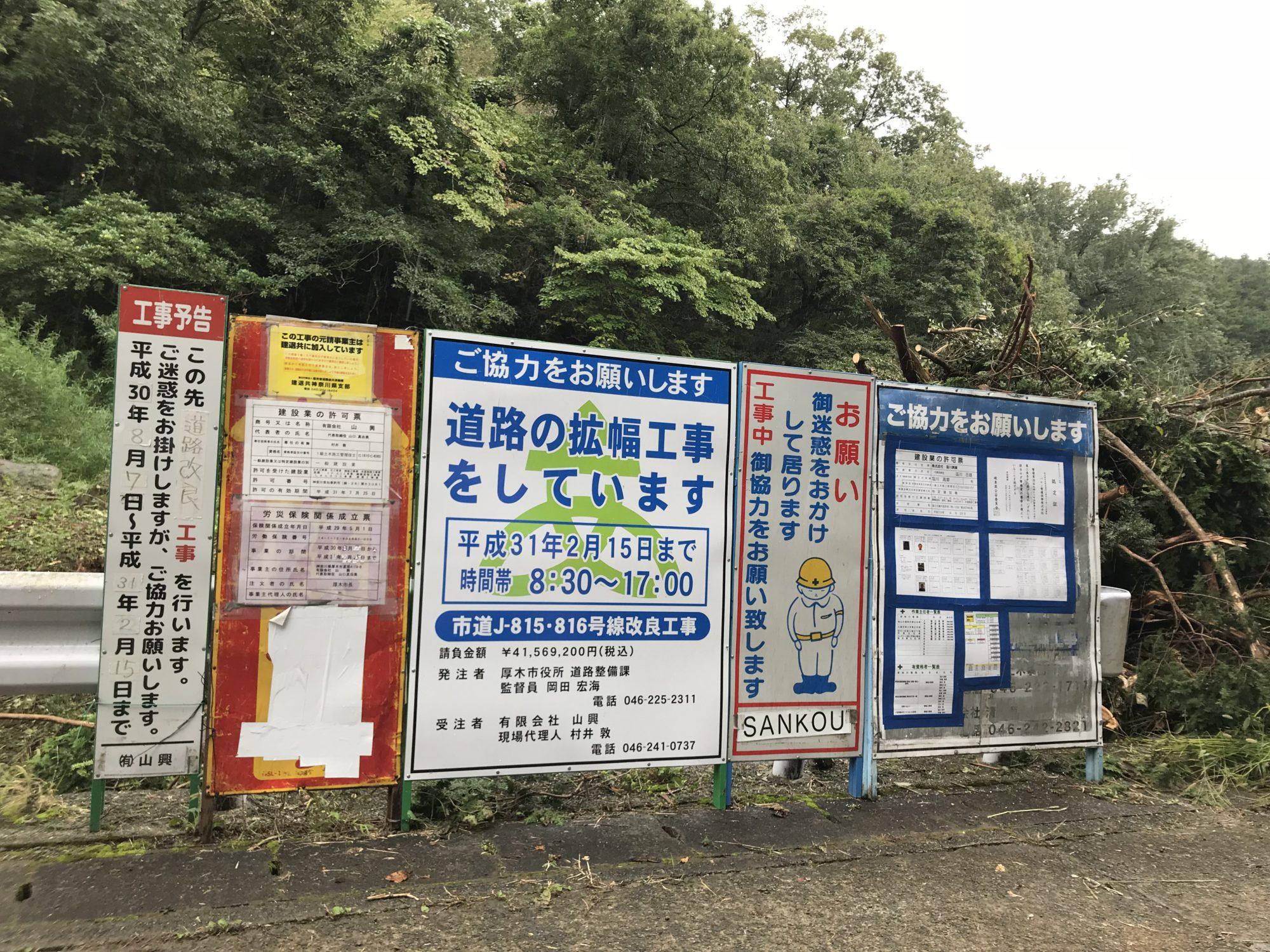 厚木飯山長谷寺参道拡張工事