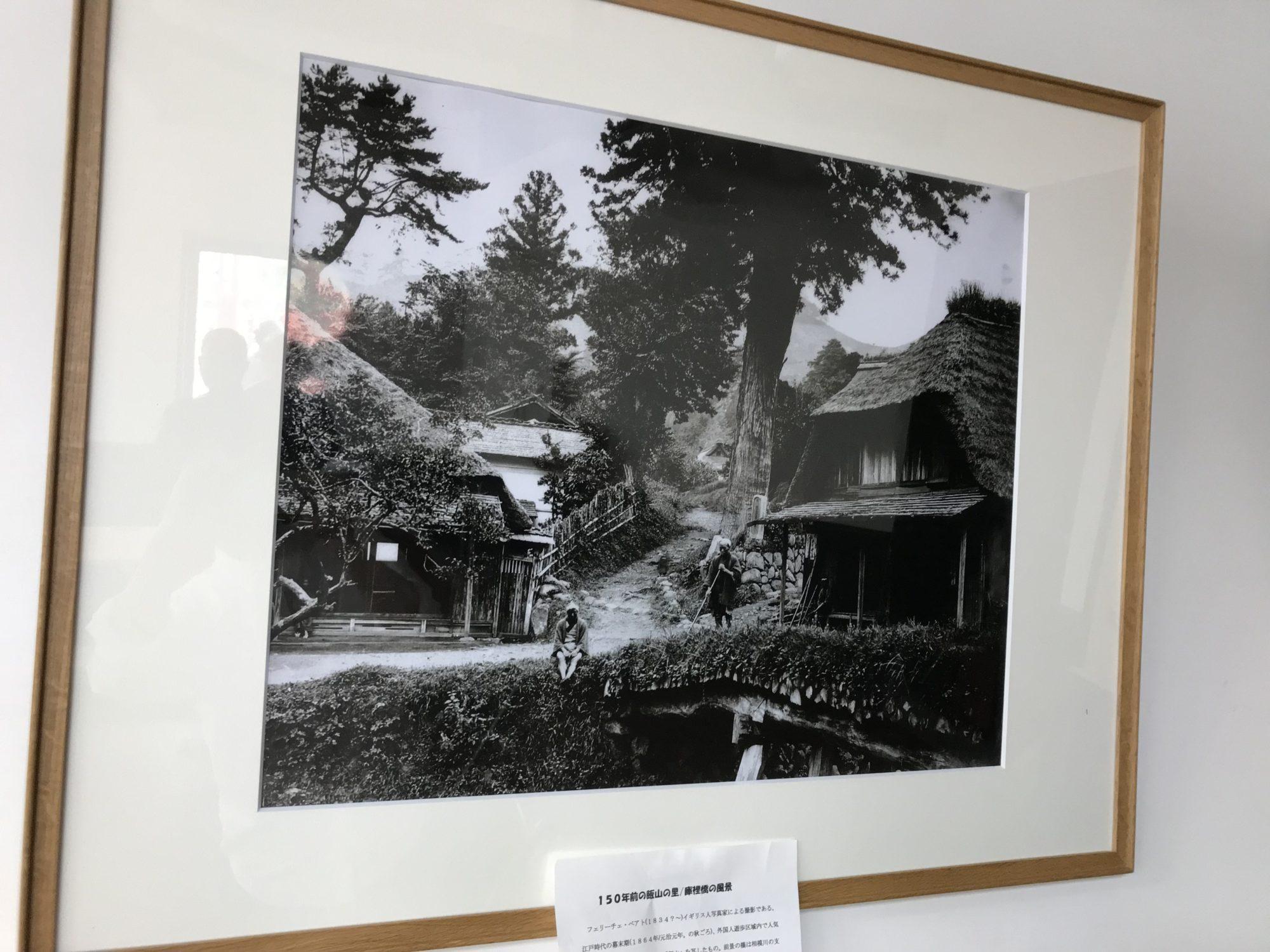 150年前の飯山、庫裡橋の写真