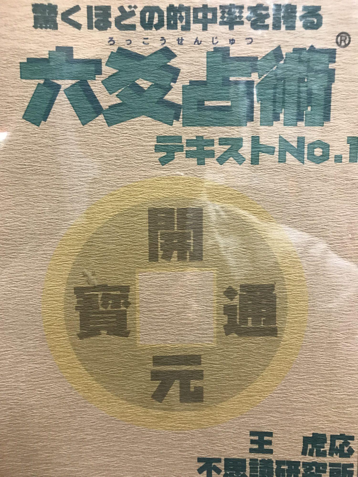 六爻占術テキスト