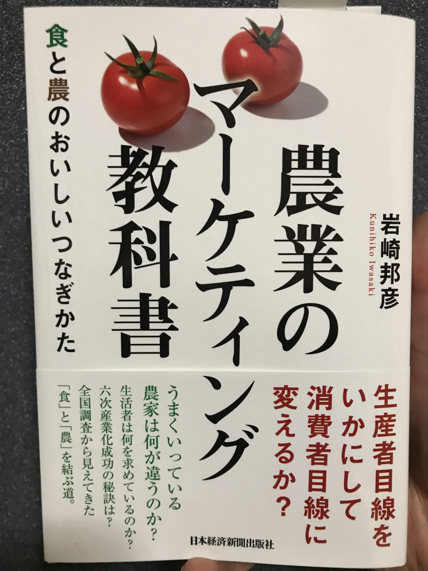 農業のマーケティングの教科書