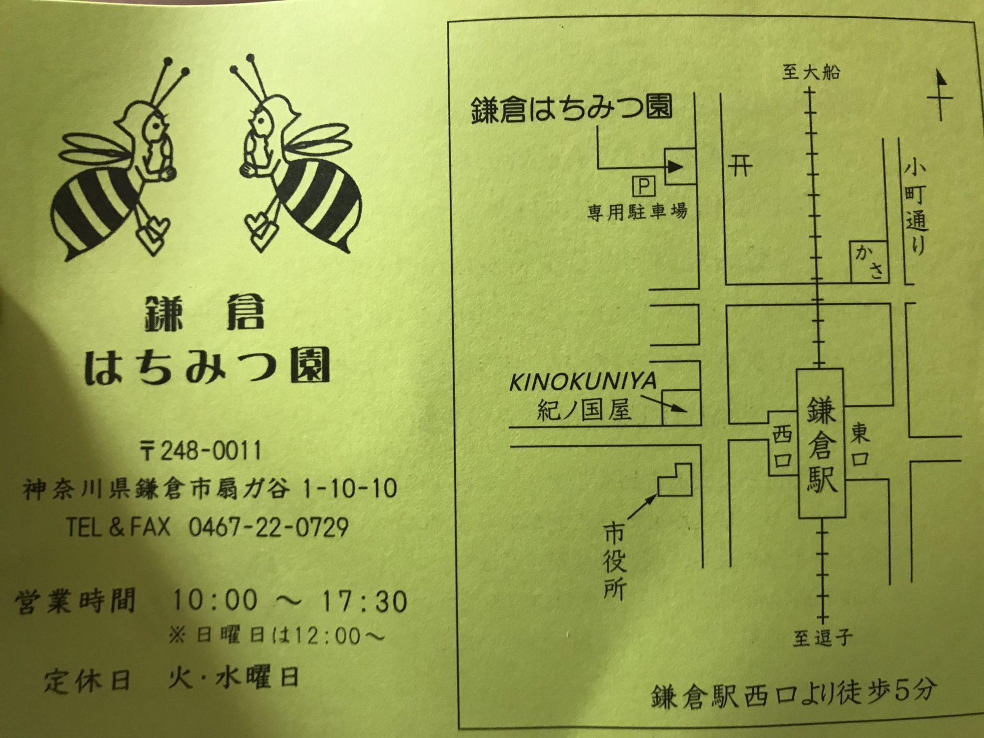 鎌倉はちみつ園