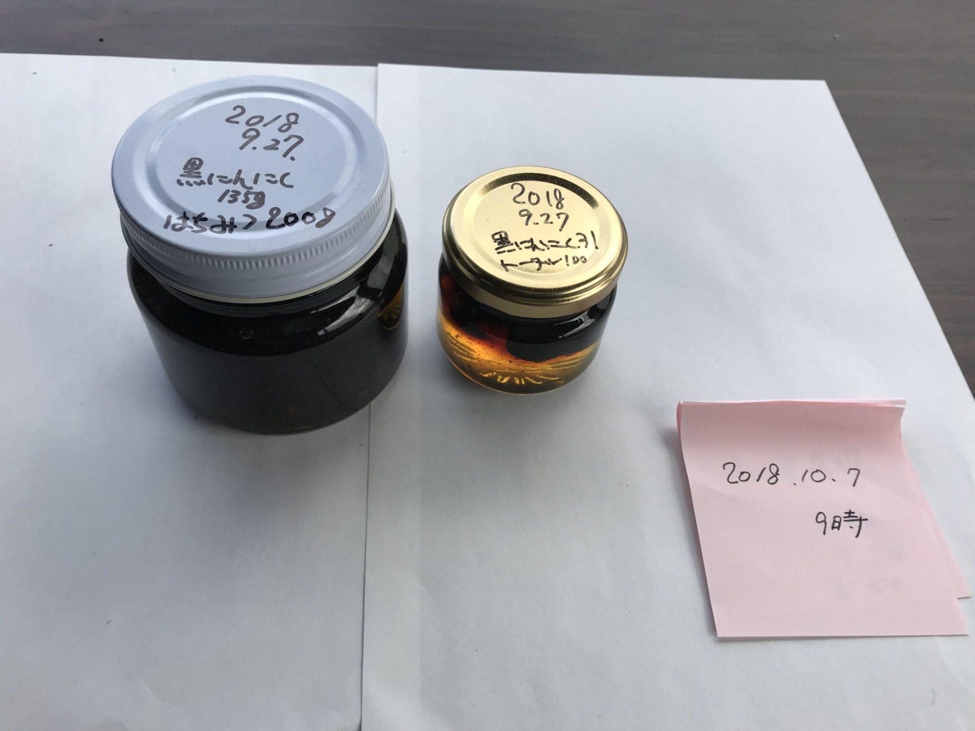 黒にんにくの蜂蜜漬け20181007朝