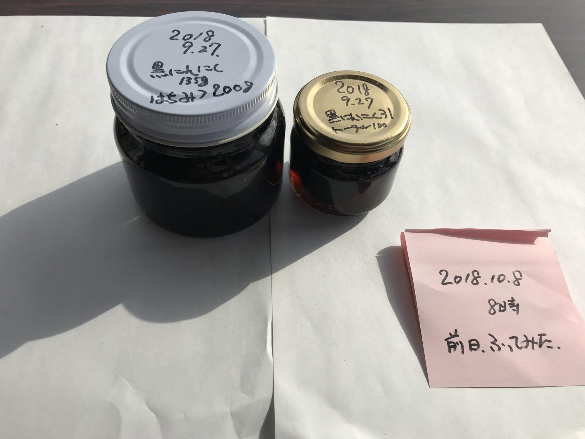 黒にんにくの蜂蜜漬け20181008