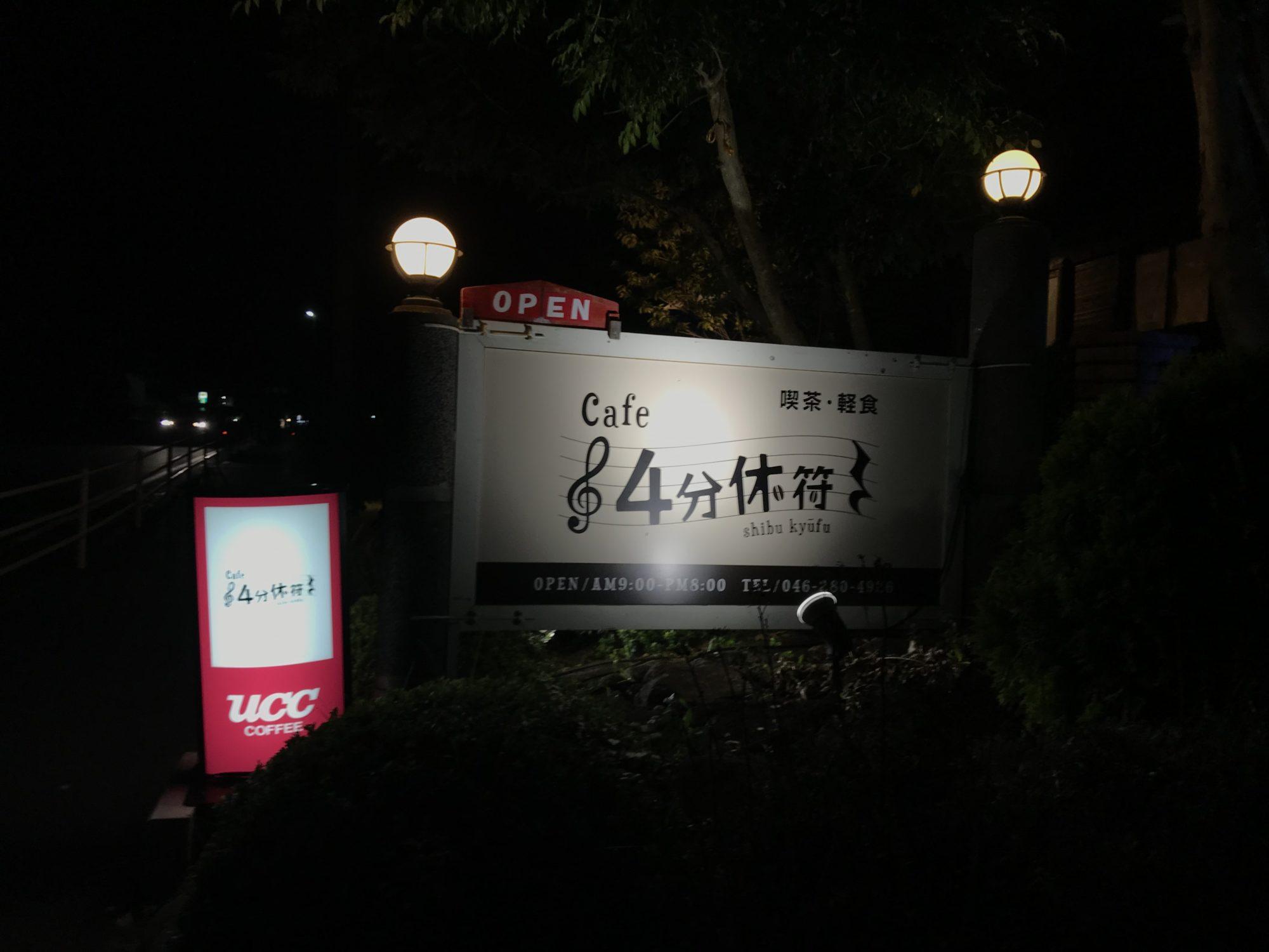 Cafe 4分休符
