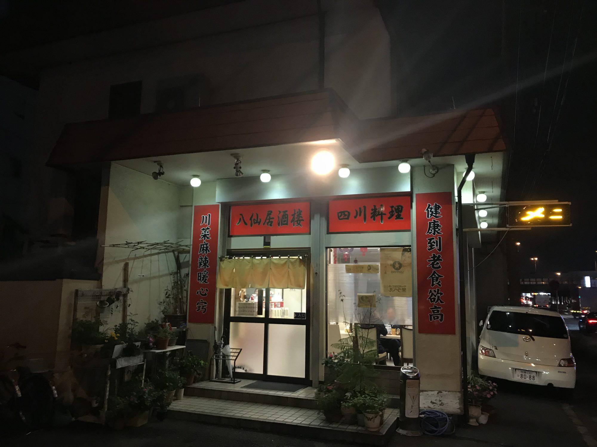 八仙居酒楼