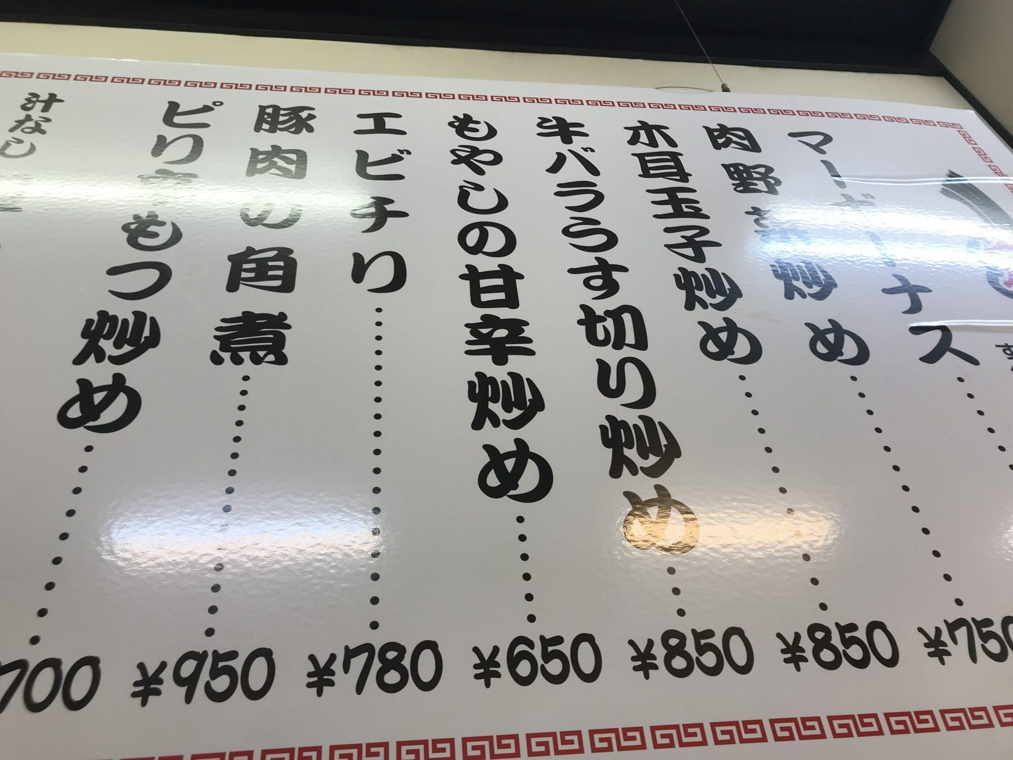 八仙居酒楼 メニュー