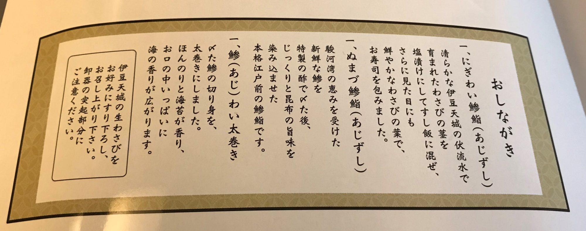 港あじ鮨お品書き