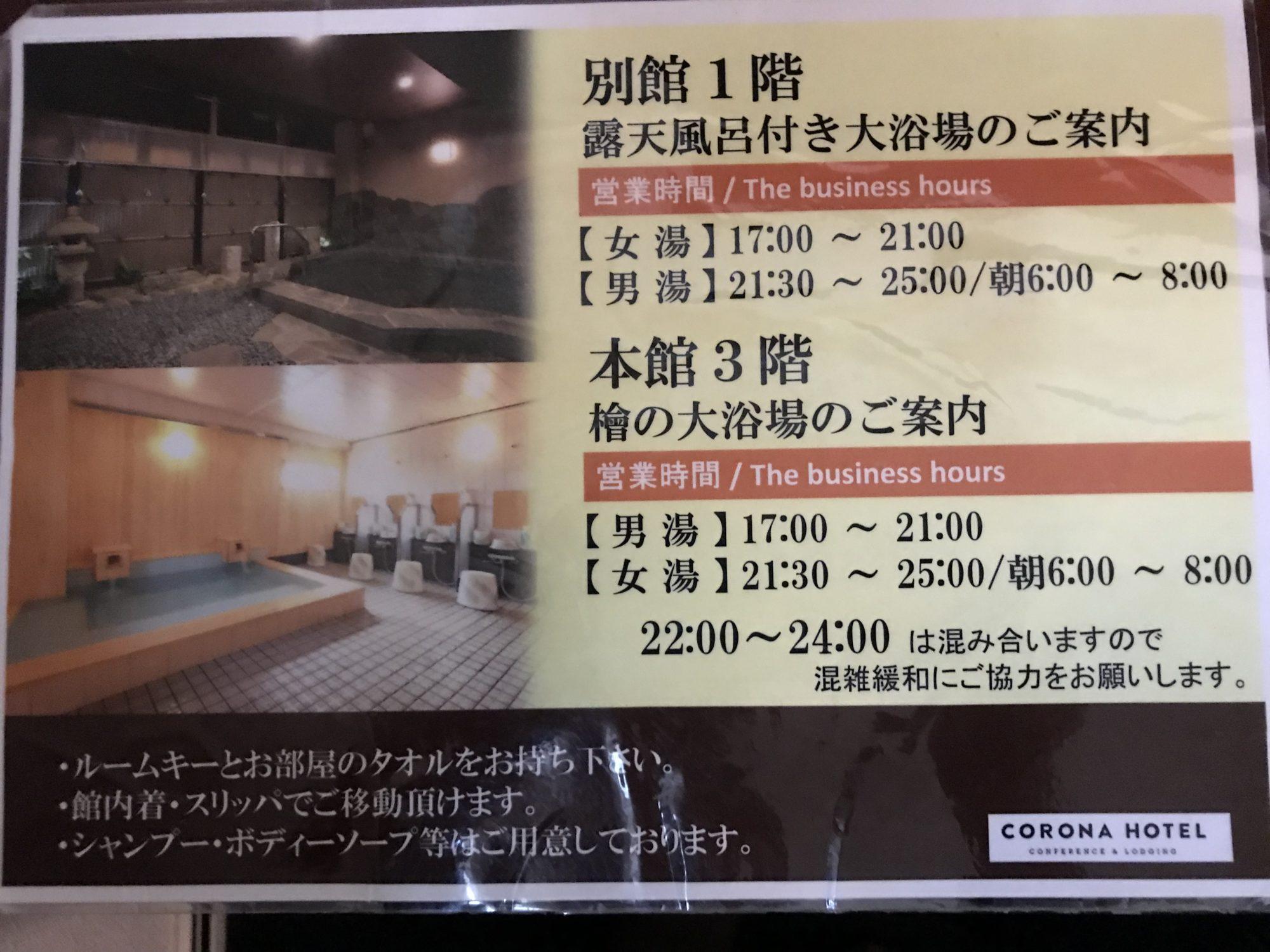 大阪コロナホテル