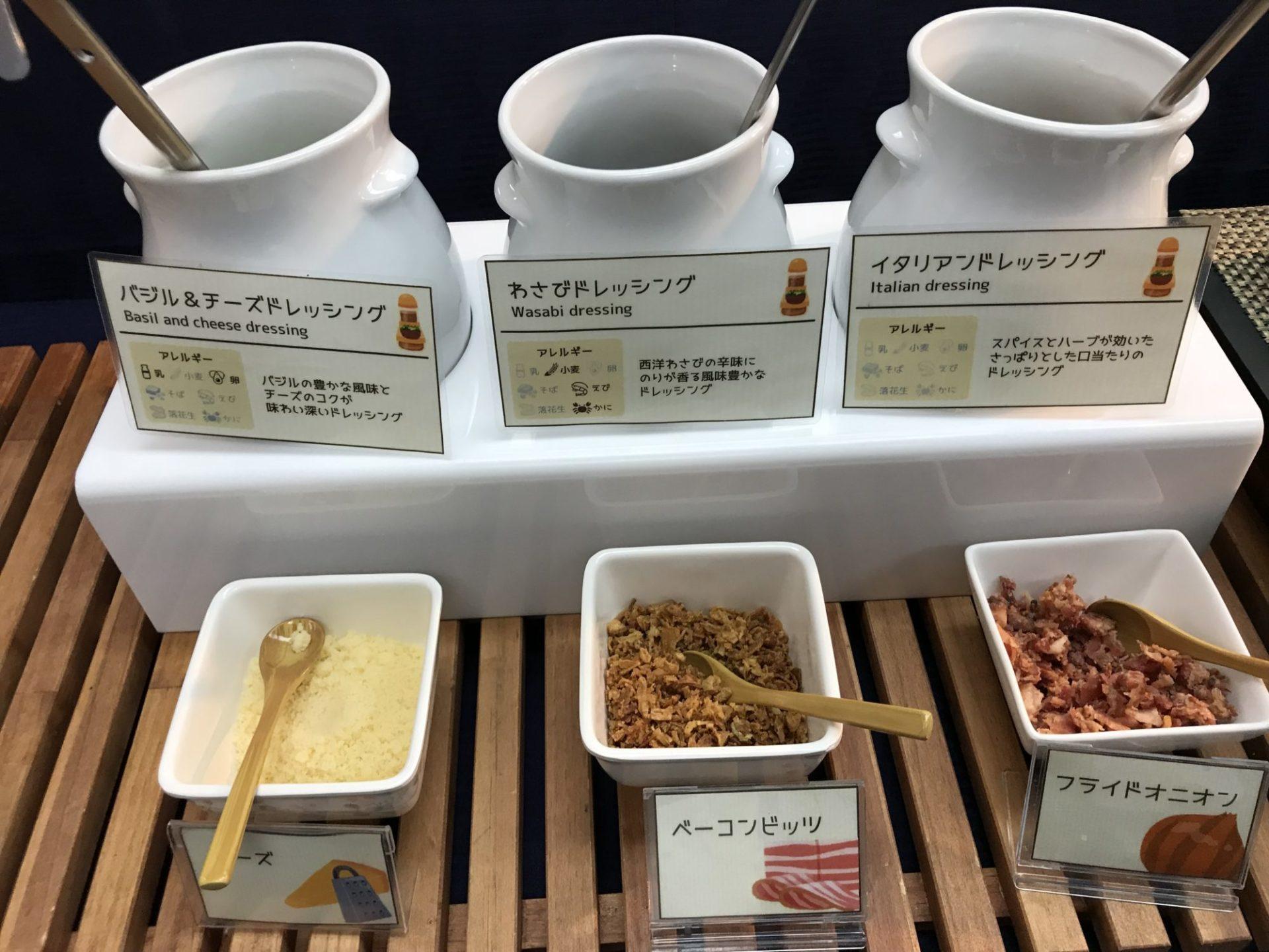 大阪コロナホテル朝食ドレッシング