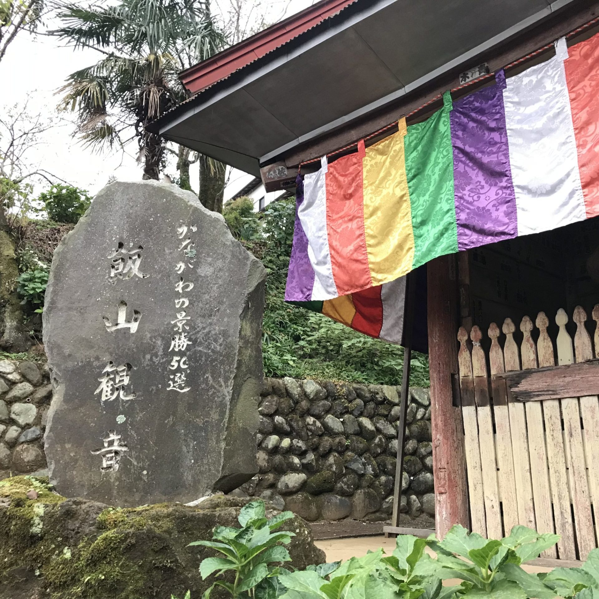 飯山長谷寺