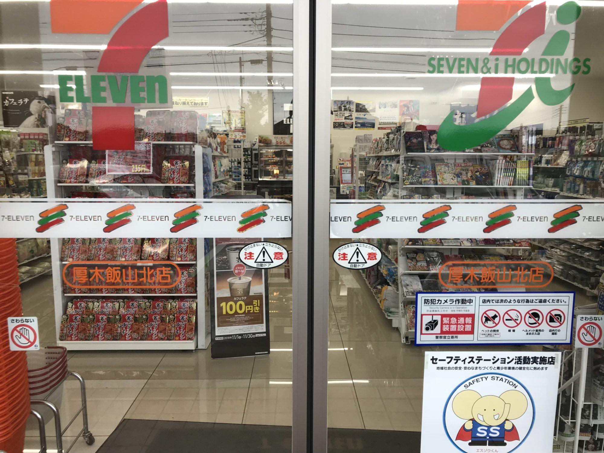 セブンイレブン厚木飯山北店