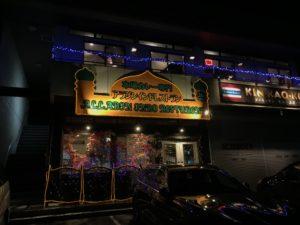 アラジン インドレストラン、店構え