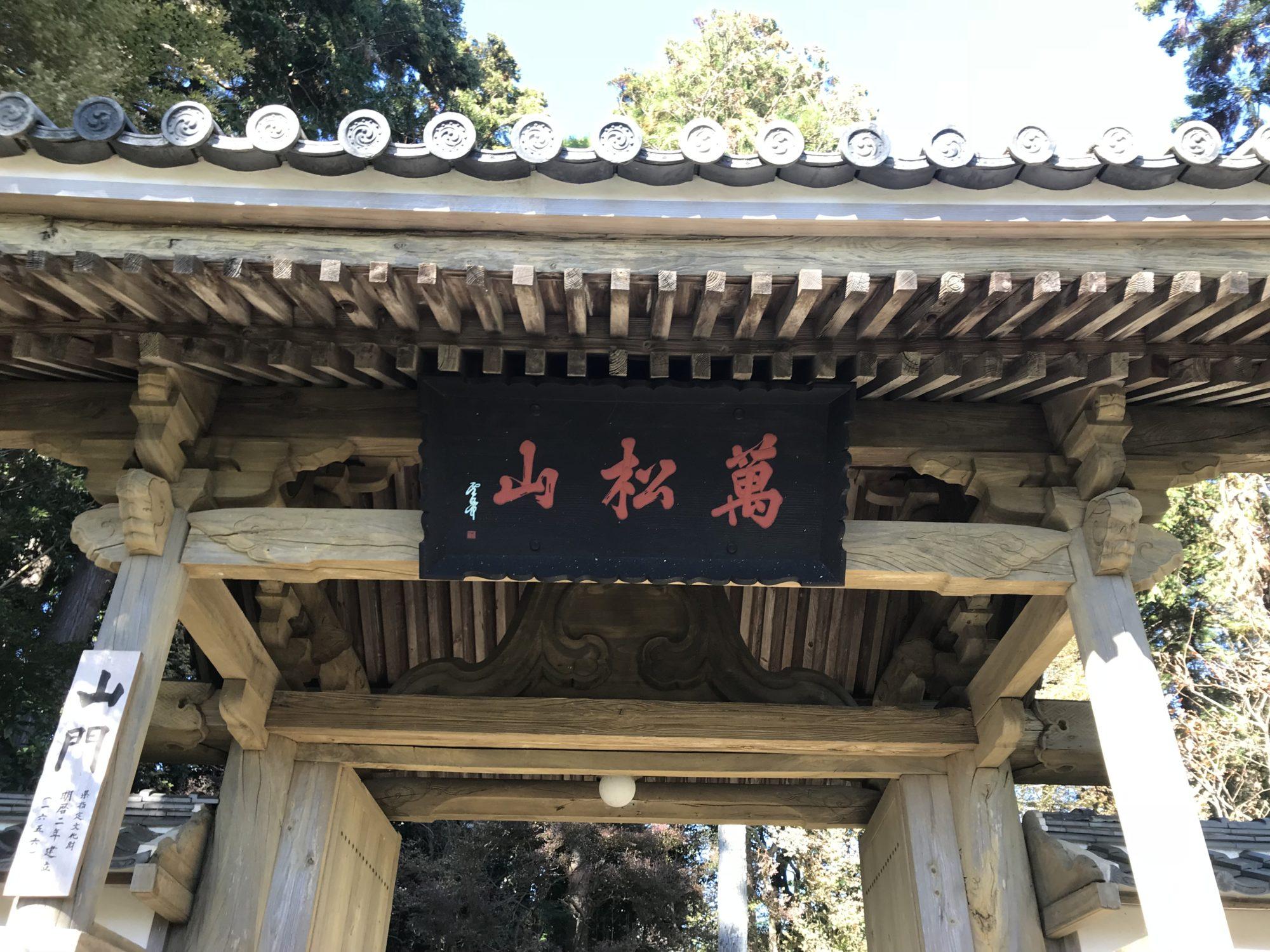 龍潭寺山門