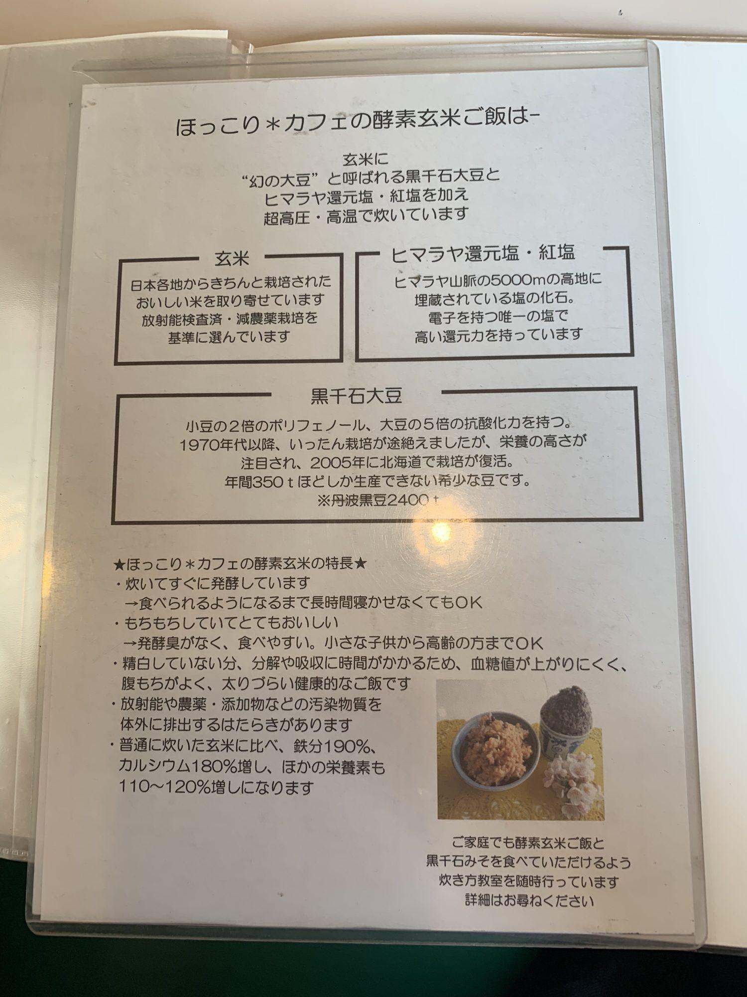 立川ほっこりカフェ