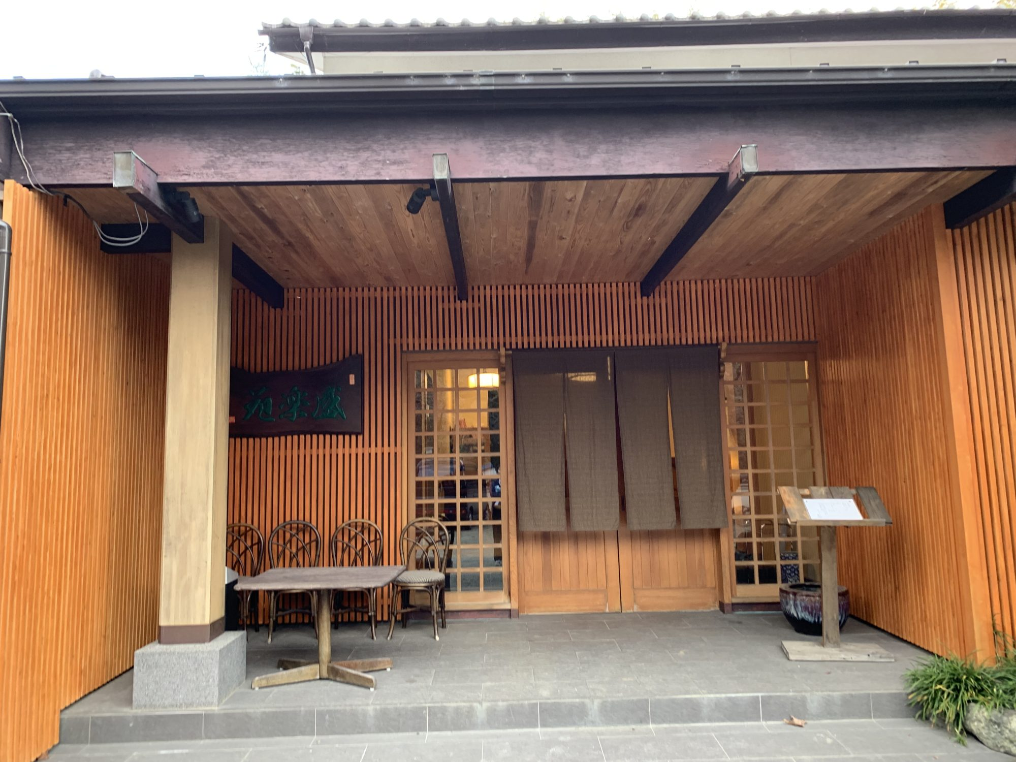 七沢温泉盛楽苑