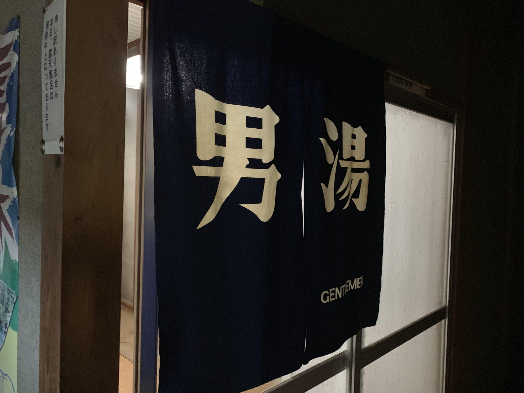 厚木七沢中屋旅館