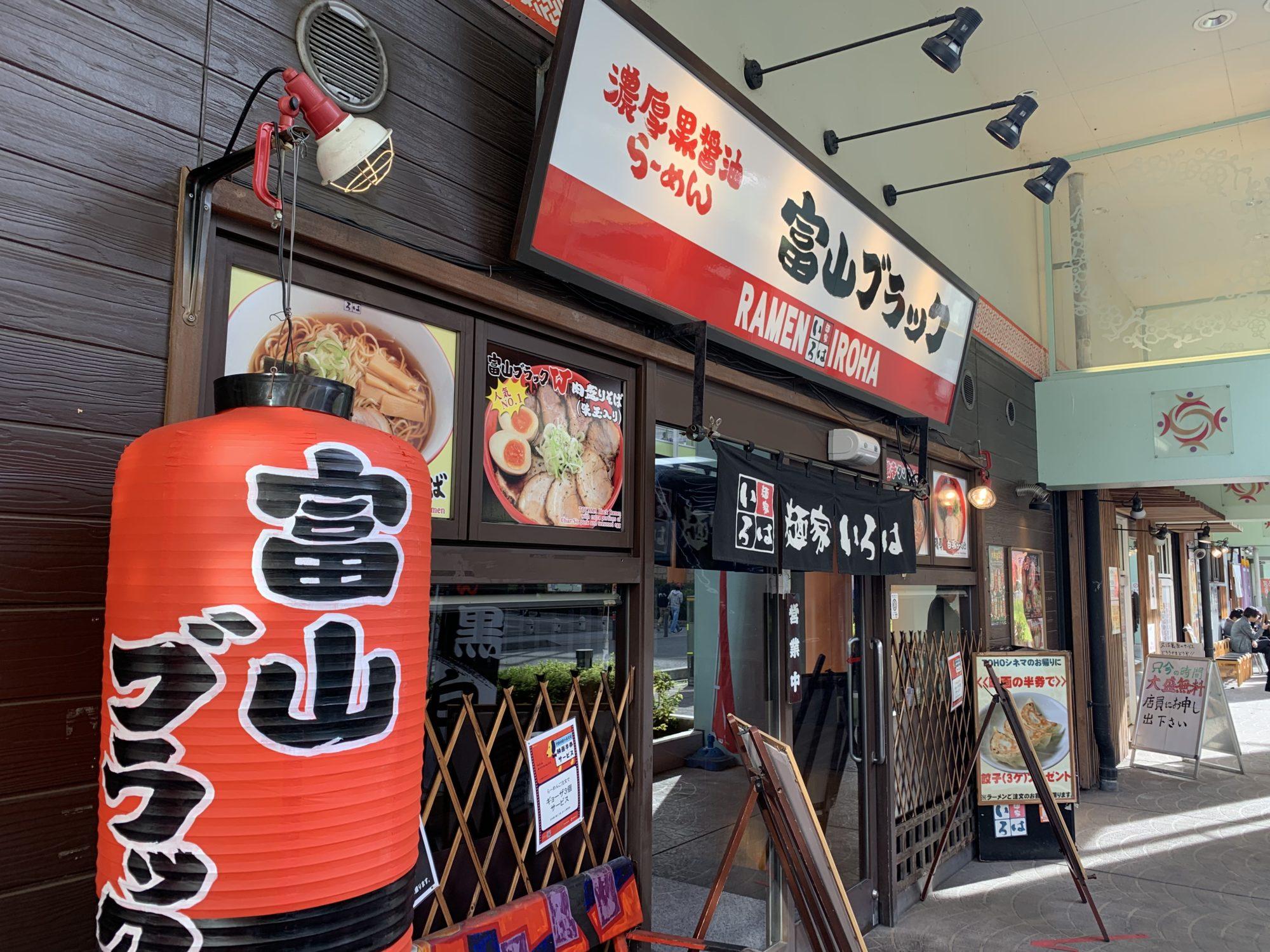 富山ブラック麺家いろは海老名店
