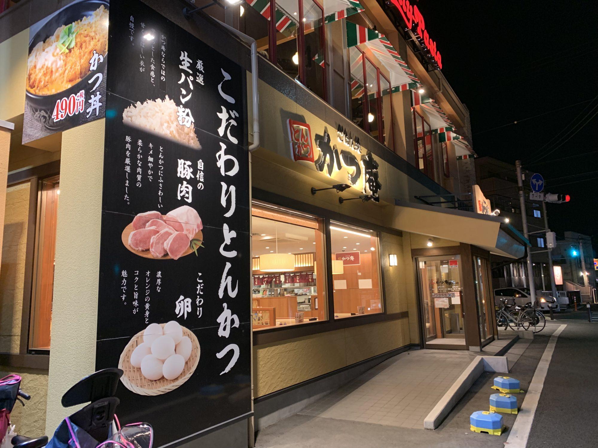 かつ庵川崎生田店