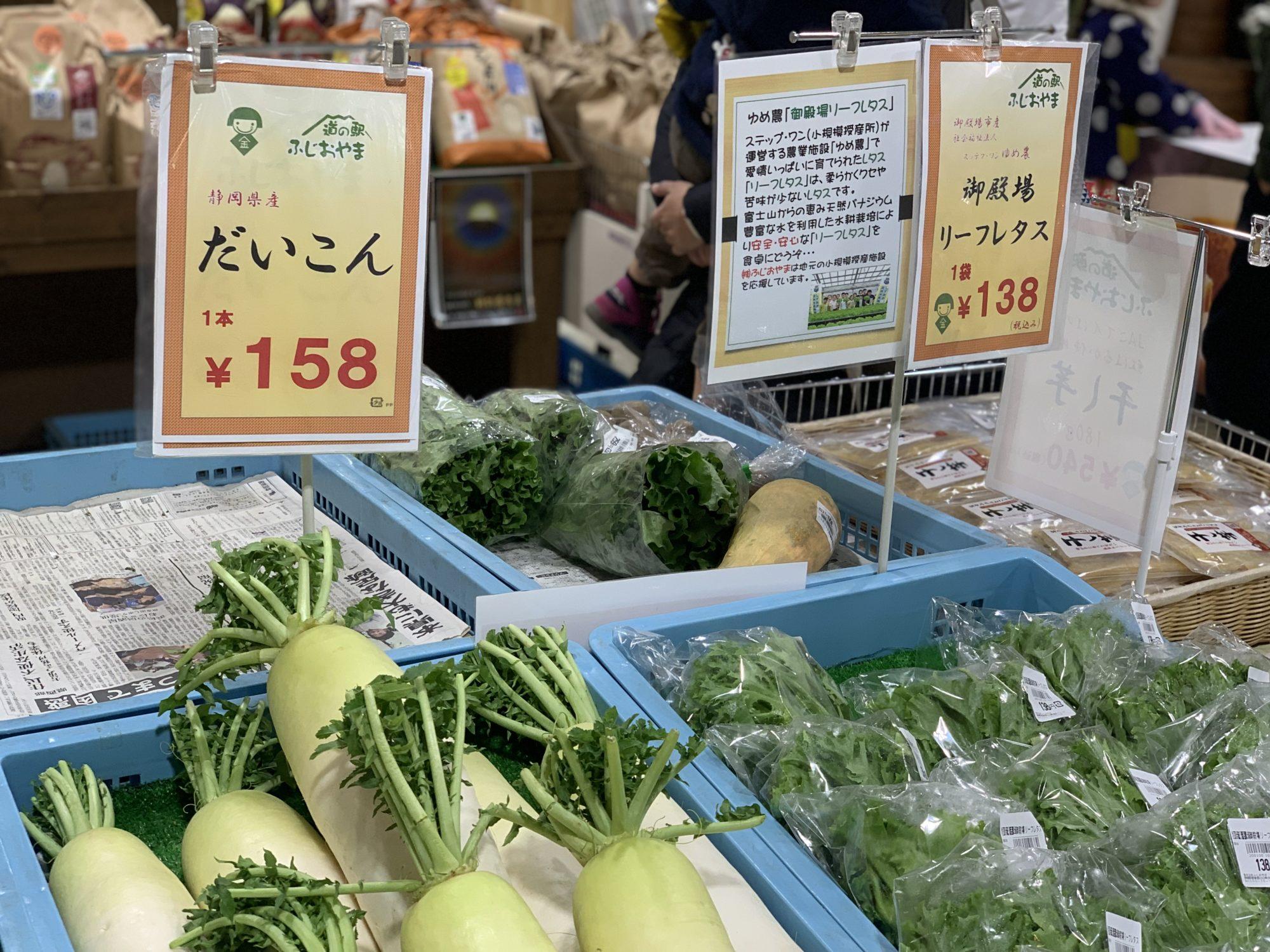 道の駅ふじおやまの野菜
