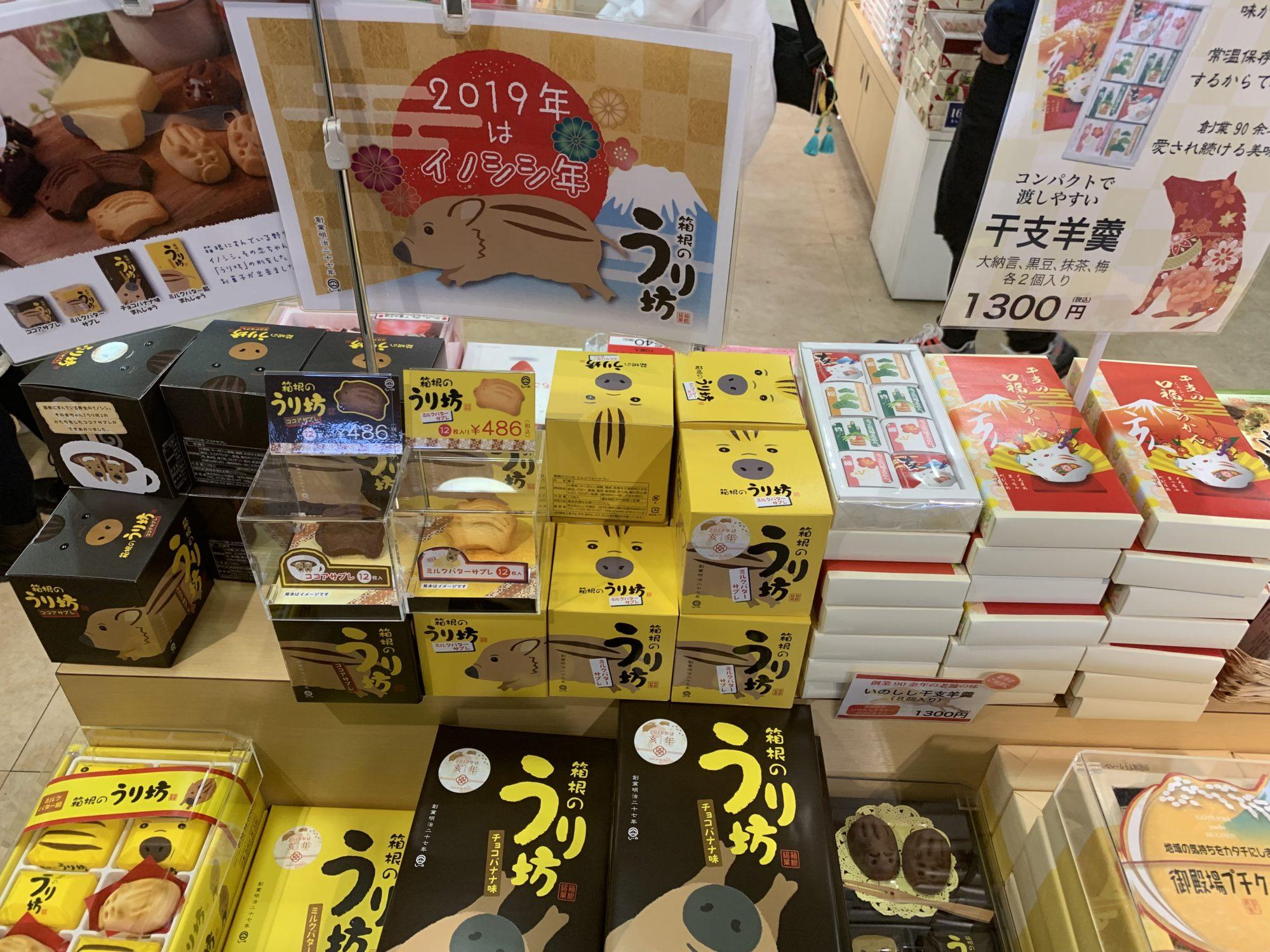 道の駅ふじおやまのお菓子、うりぼう