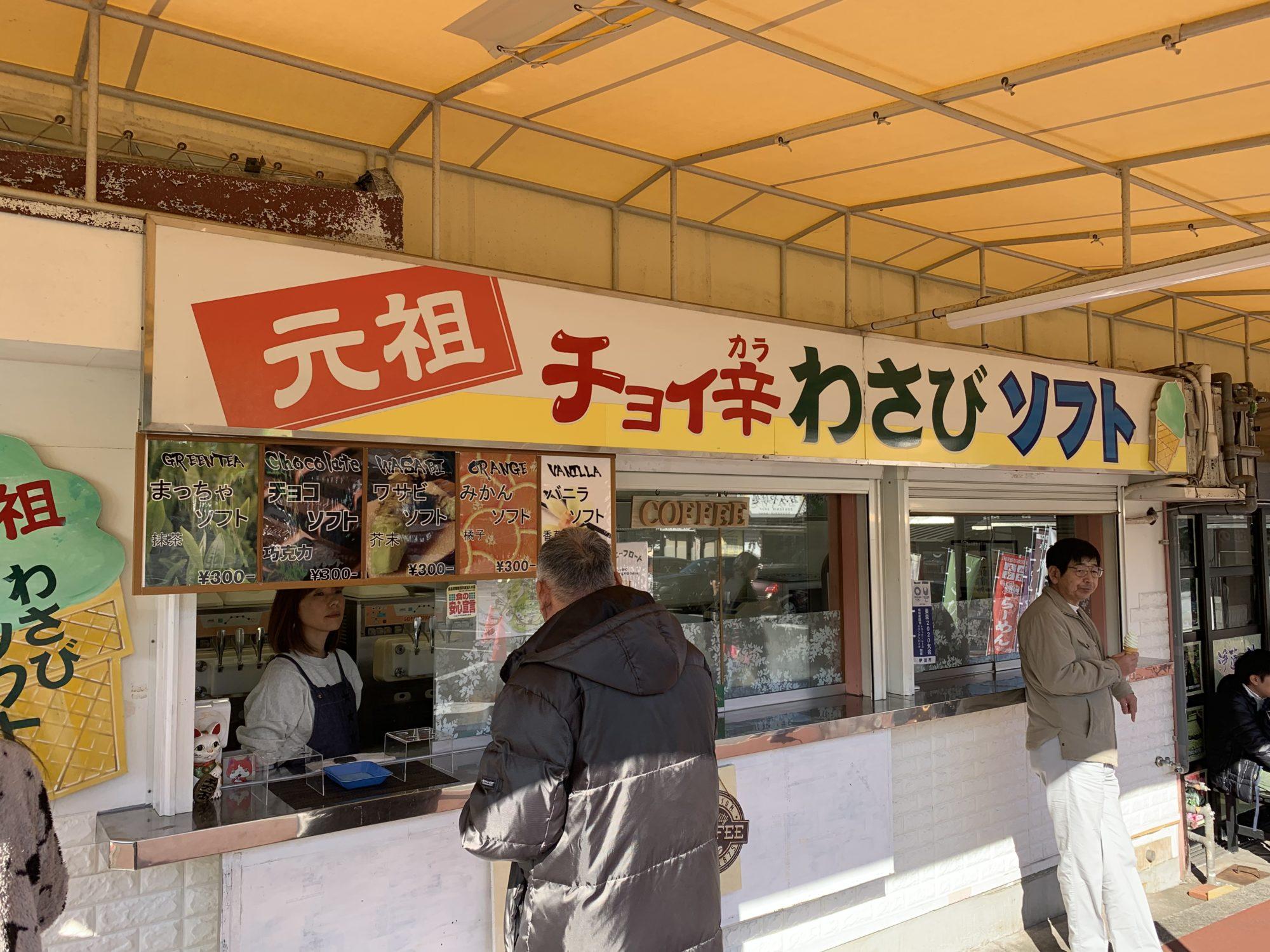 浄蓮の滝売店