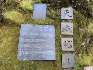 浄蓮の滝天城越え歌碑