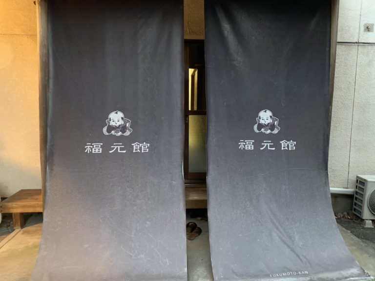 厚木七沢福元館