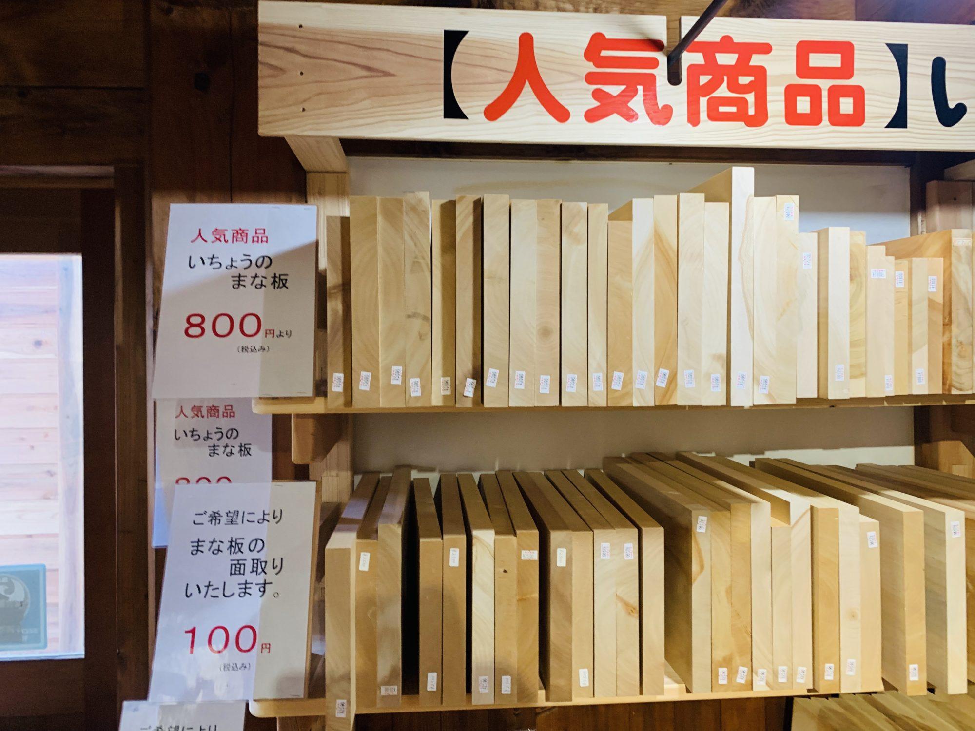 厚木市森林組合まな板