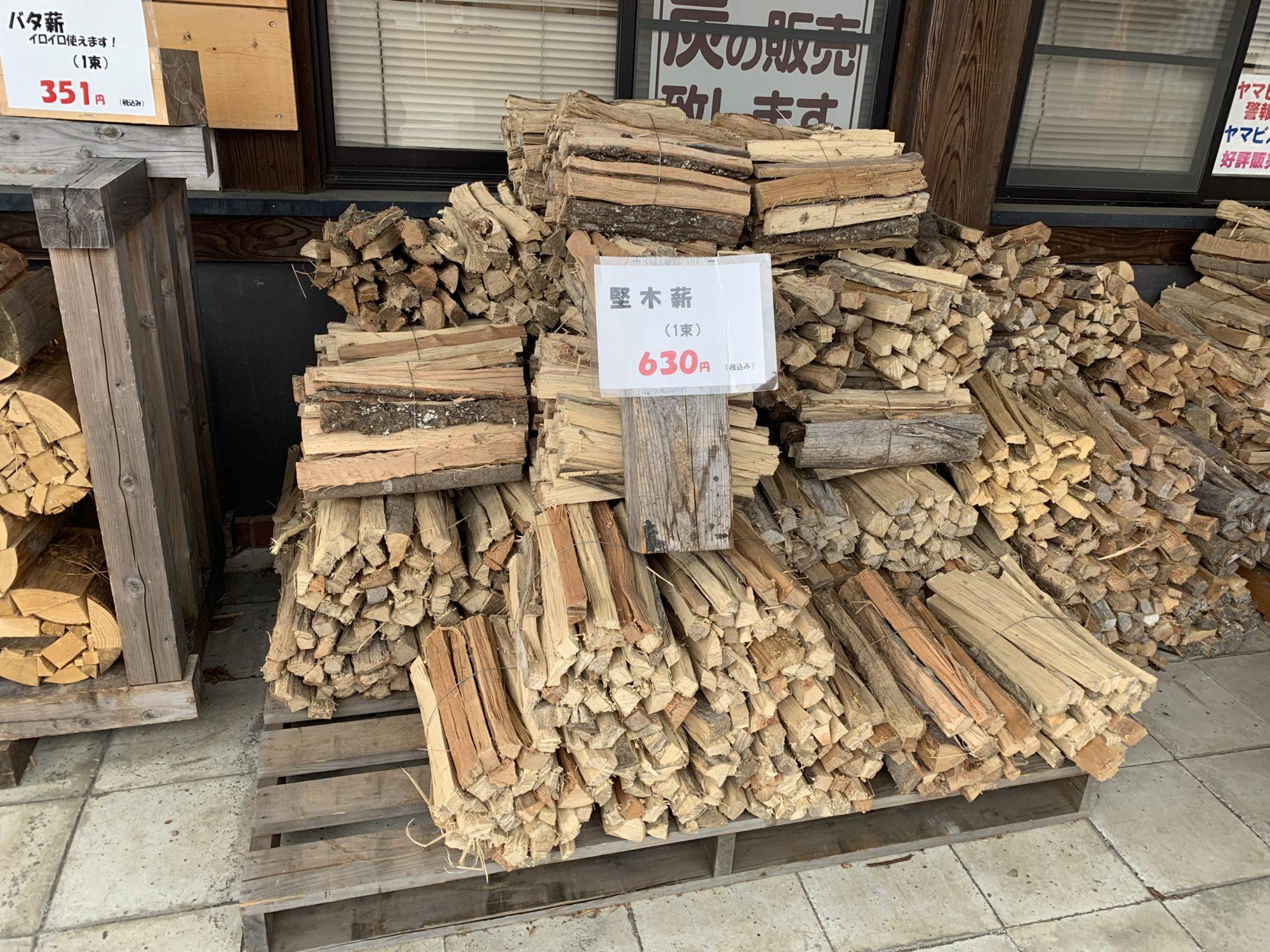 厚木市森林組合薪