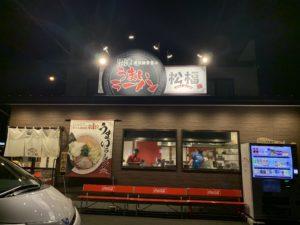 松福 御殿場インター店