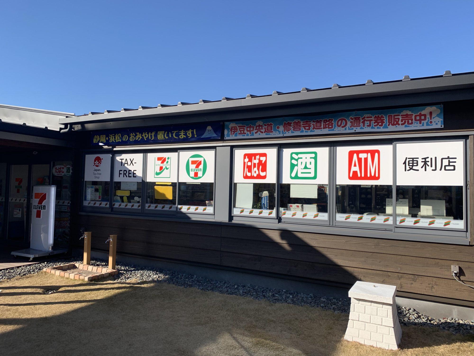 道の駅伊豆ゲートウェイ函南コンビニ