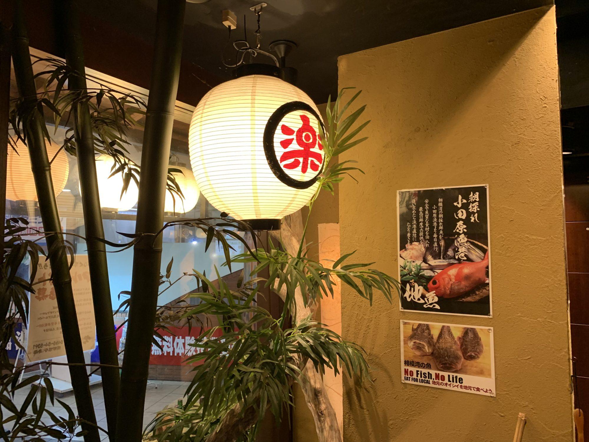 宴楽新松田店