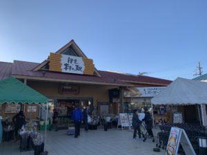 伊豆村の駅本店