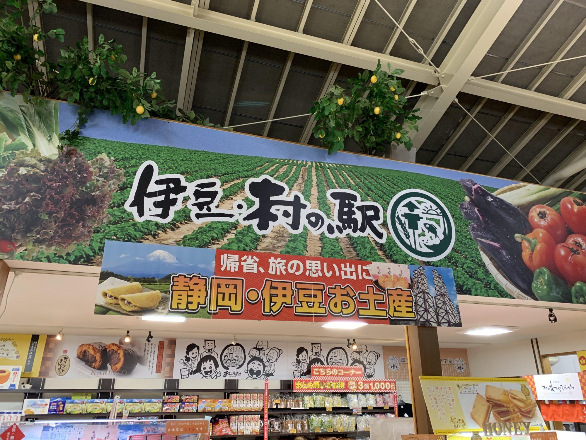 伊豆・村の駅本店