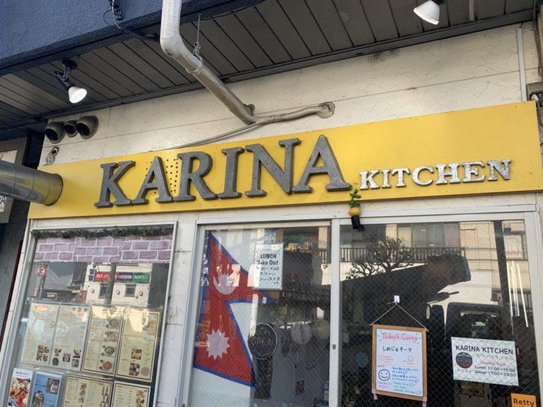 KARINA KITCHEN(カリーナキッチン)