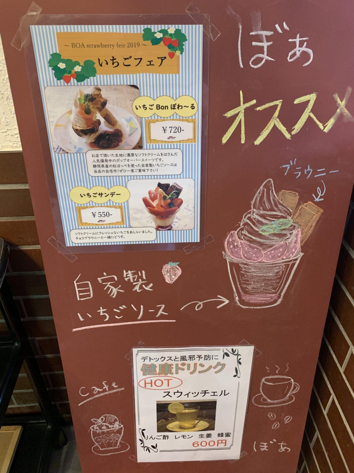 珈琲屋ぼあ 三島店
