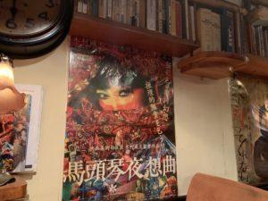 ジャズ喫茶 映画館のポスター