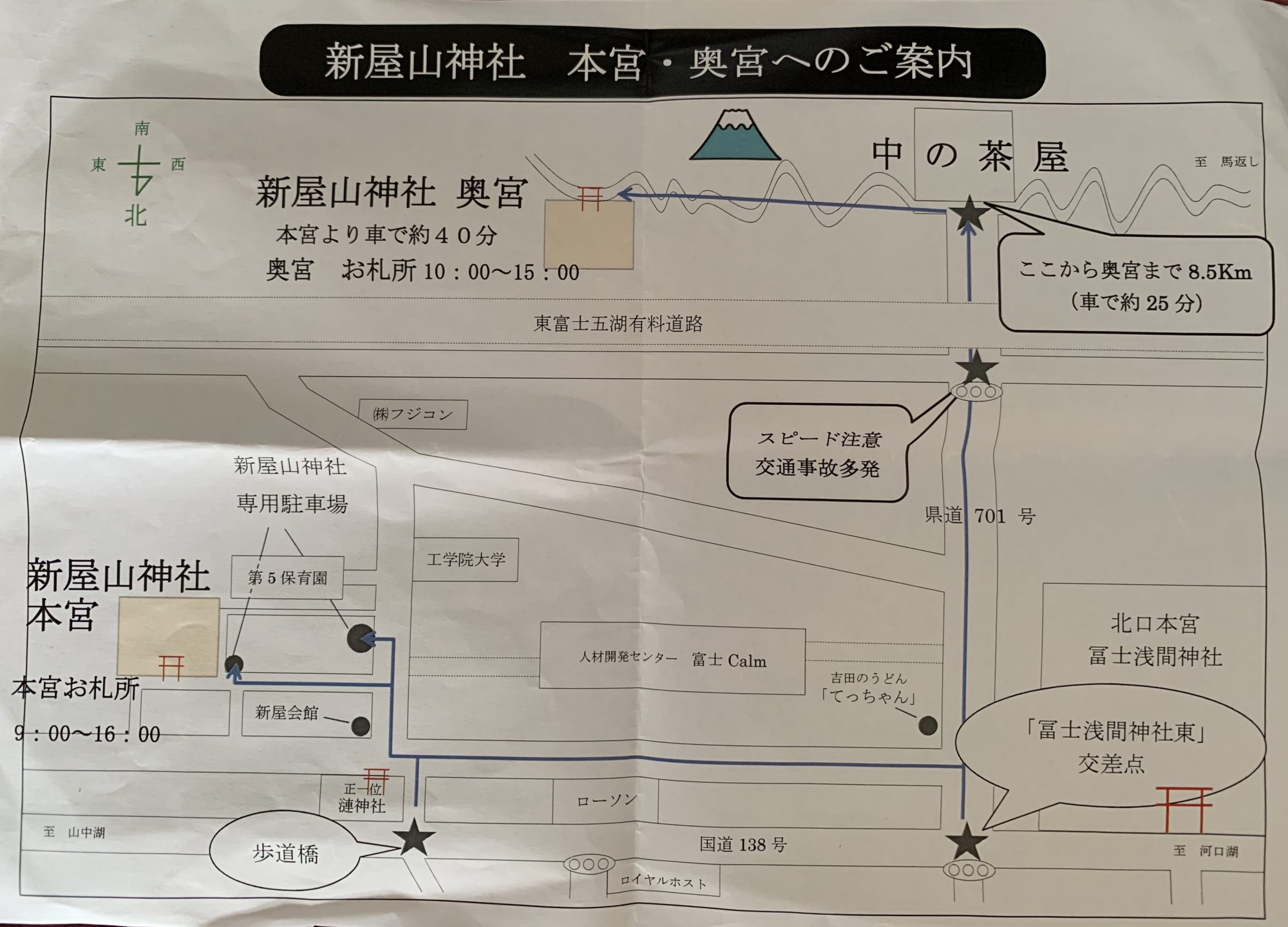新屋山神社奥宮への行き方地図マップ